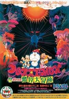 Doraemon Movie 05: Nobita no Makai Daibouken's Cover Image