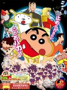 Crayon Shin-chan Movie 15: Arashi wo Yobu Utau Ketsu dake Bakudan!'s Cover Image