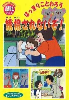 Hakkiri Kotowarou: Yuukai Sare Nai zo!'s Cover Image