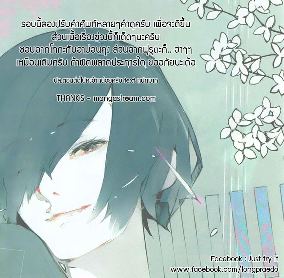 อ่านการ์ตูน Tokyo Ghoul:re ตอนที่ 117 หน้าที่ 19