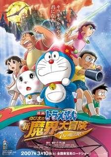 Doraemon Movie 27: Nobita no Shin Makai Daibouken - 7-nin no Mahoutsukai's Cover Image