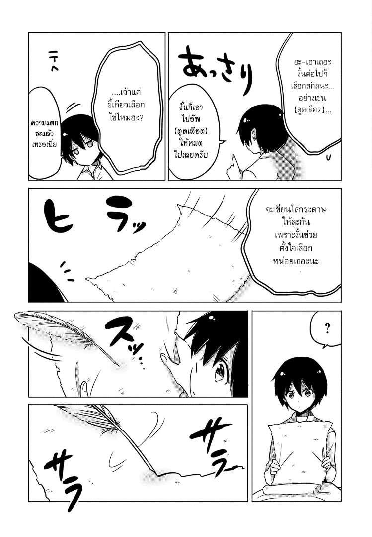 อ่านการ์ตูน Tensei Kyuuketsukisan wa Ohirune ga Shitai ตอนที่ 1 หน้าที่ 8