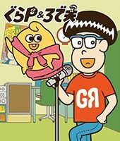 Gra-P & Rodeo: Band wo P's Cover Image