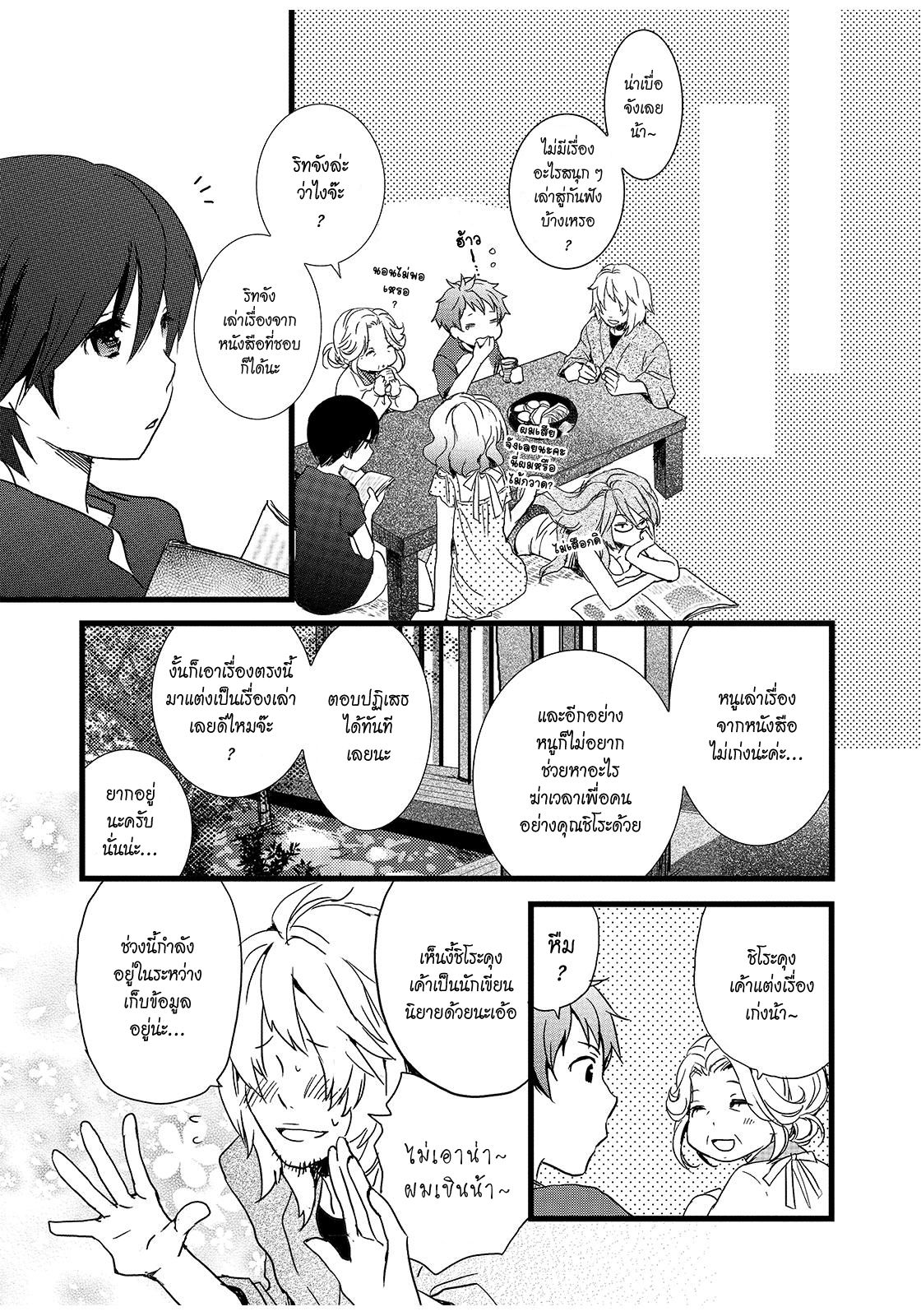 อ่านการ์ตูน Bokura wa Minna Kawaisou ตอนที่ 14 หน้าที่ 5