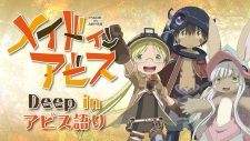 Made in Abyss 2nd Season's Cover Image