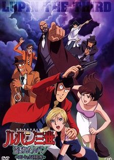 Lupin III: Nusumareta Lupin's Cover Image