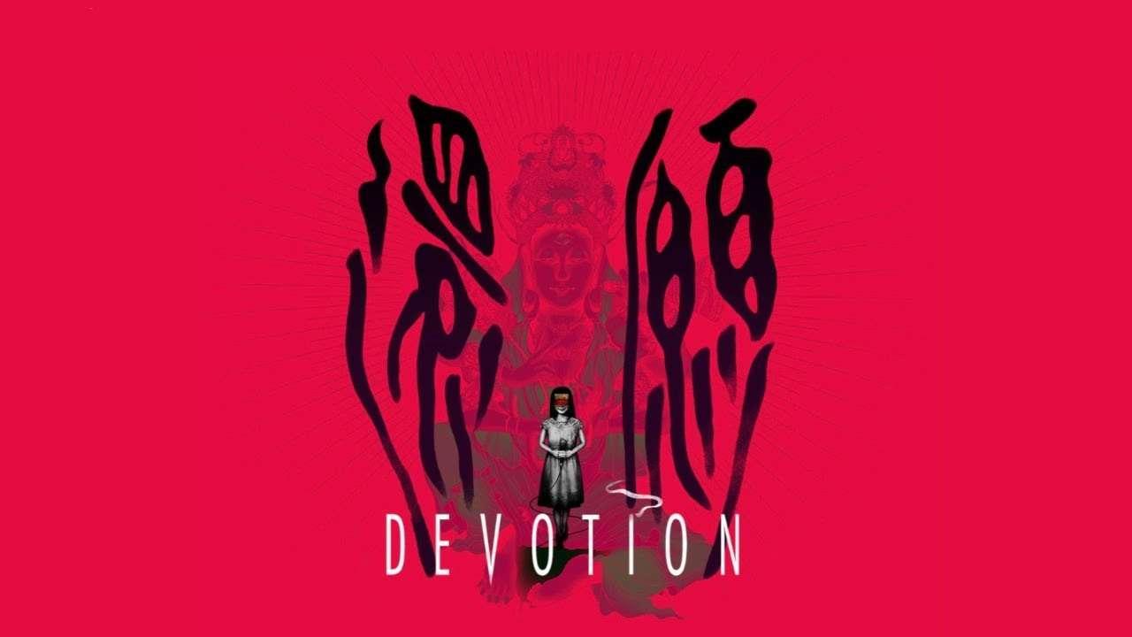 還願 Devotion