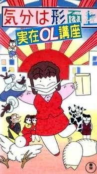 Kibun wa Uaa Jitsuzai OL Kouza's Cover Image