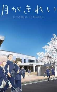 Tsuki ga Kirei's Cover Image
