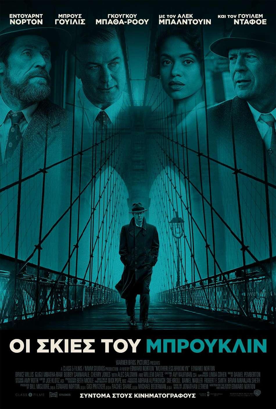 Οι Σκιές του Μπρούκλιν (Motherless Brooklyn) Poster