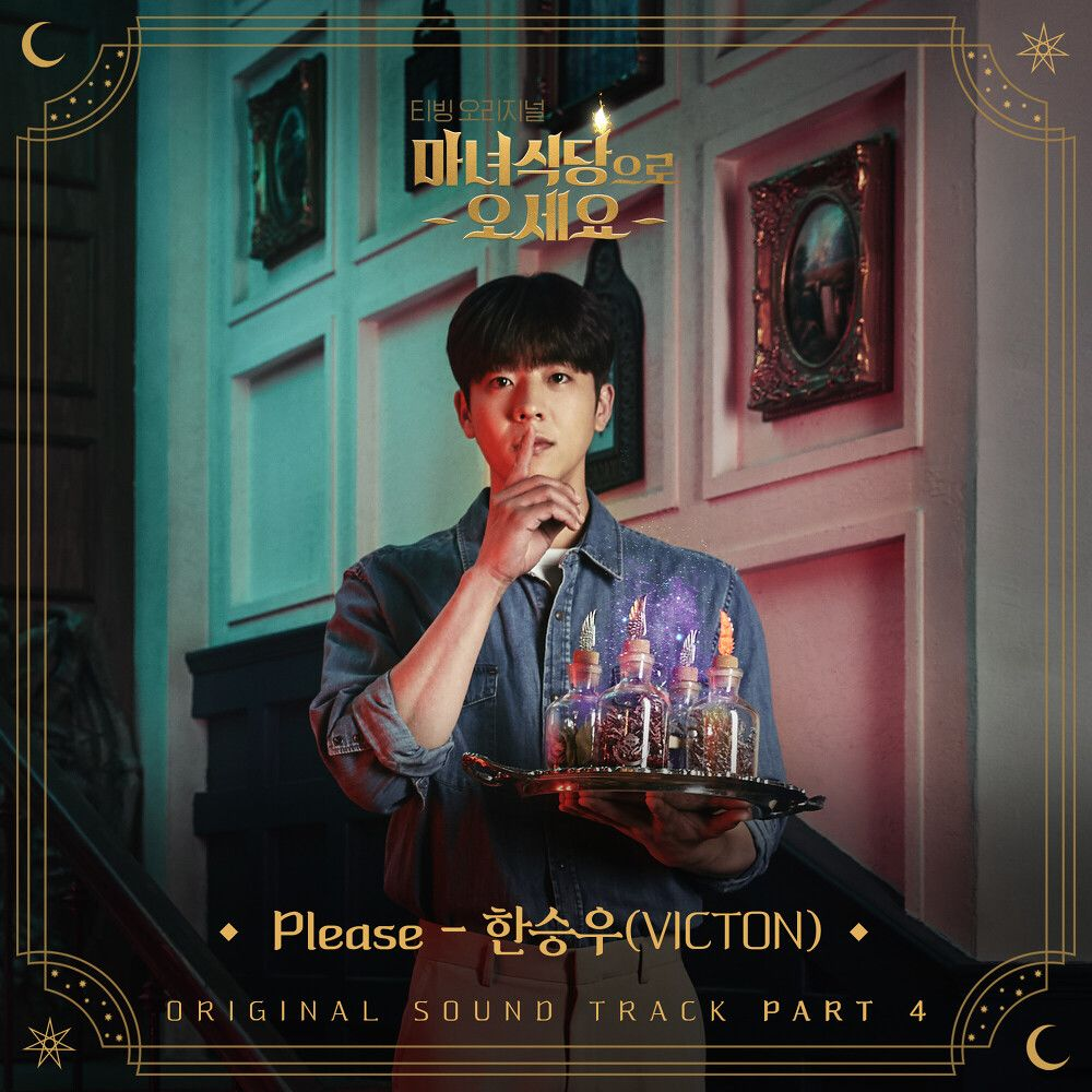 Han Seung Woo (Victon) – Please / The Witch's Diner OST Part.4 MP3