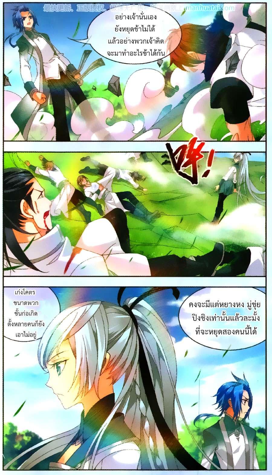อ่านการ์ตูน Da Zhu Zai ตอนที่ 69 หน้าที่ 8