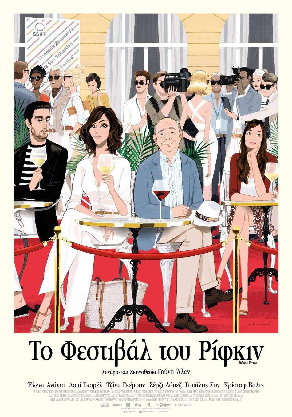 Το Φεστιβάλ Του Ρίφκιν (Rifkin's Festival) Poster Πόστερ