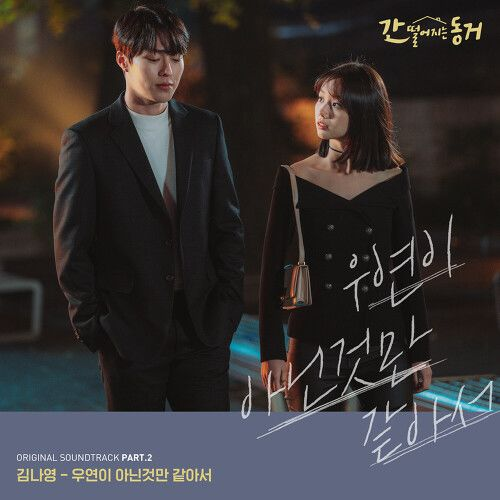 [Single] Kim Na Young – My All / My Roommate is Gumiho Part.2 (MP3)