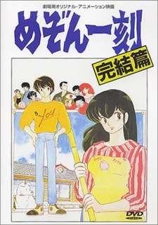 Maison Ikkoku: Kanketsu-hen's Cover Image