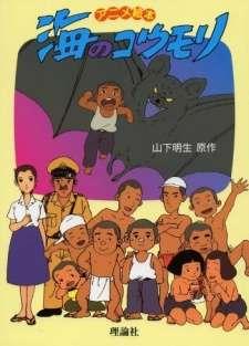 Umi no Koumori's Cover Image
