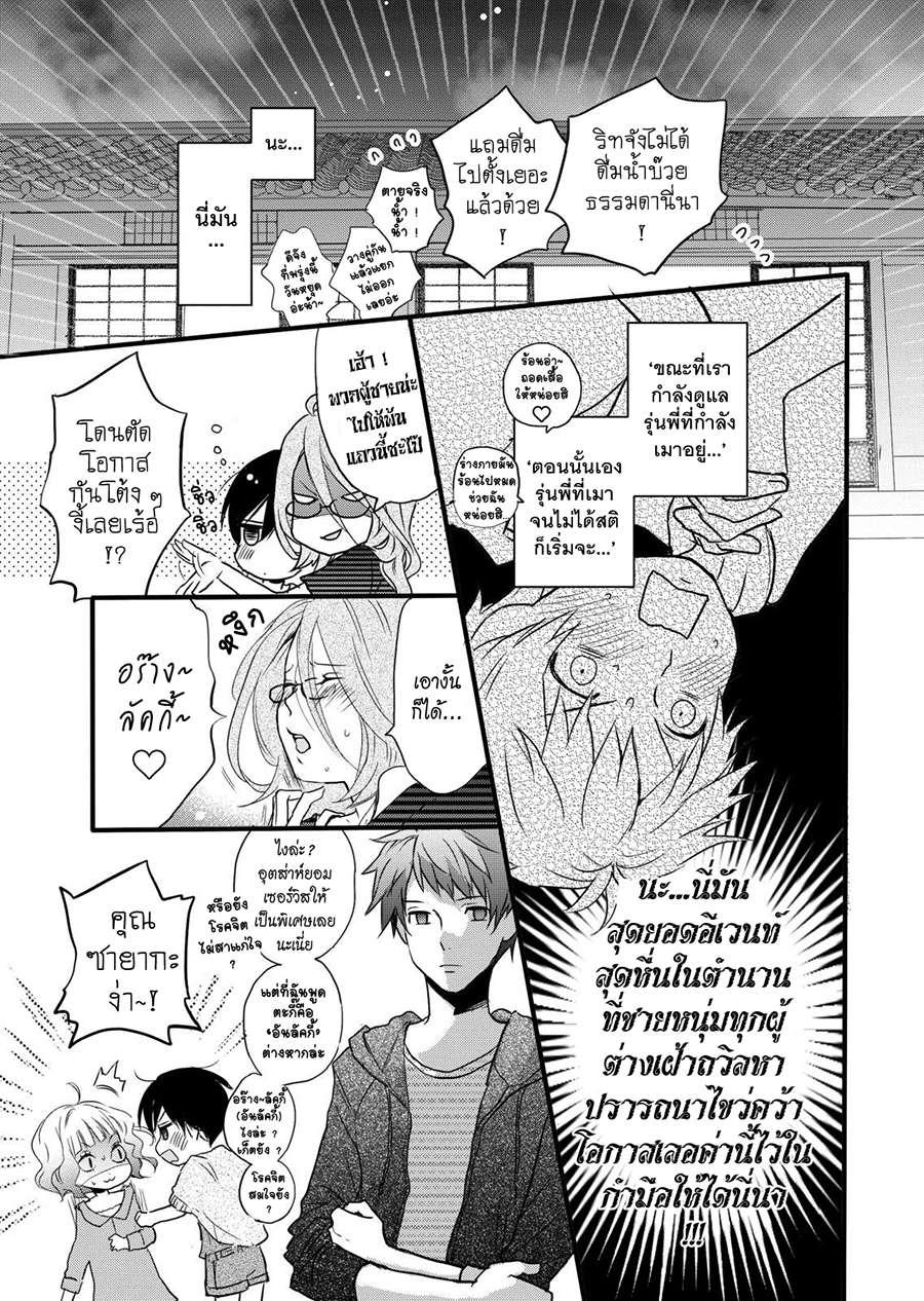 อ่านการ์ตูน Bokura wa Minna Kawaisou ตอนที่ 28 หน้าที่ 5
