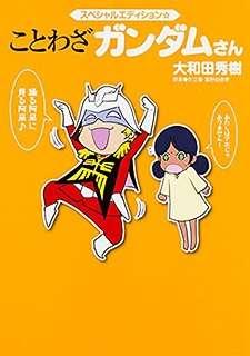 Kotowaza Gundam-san's Cover Image