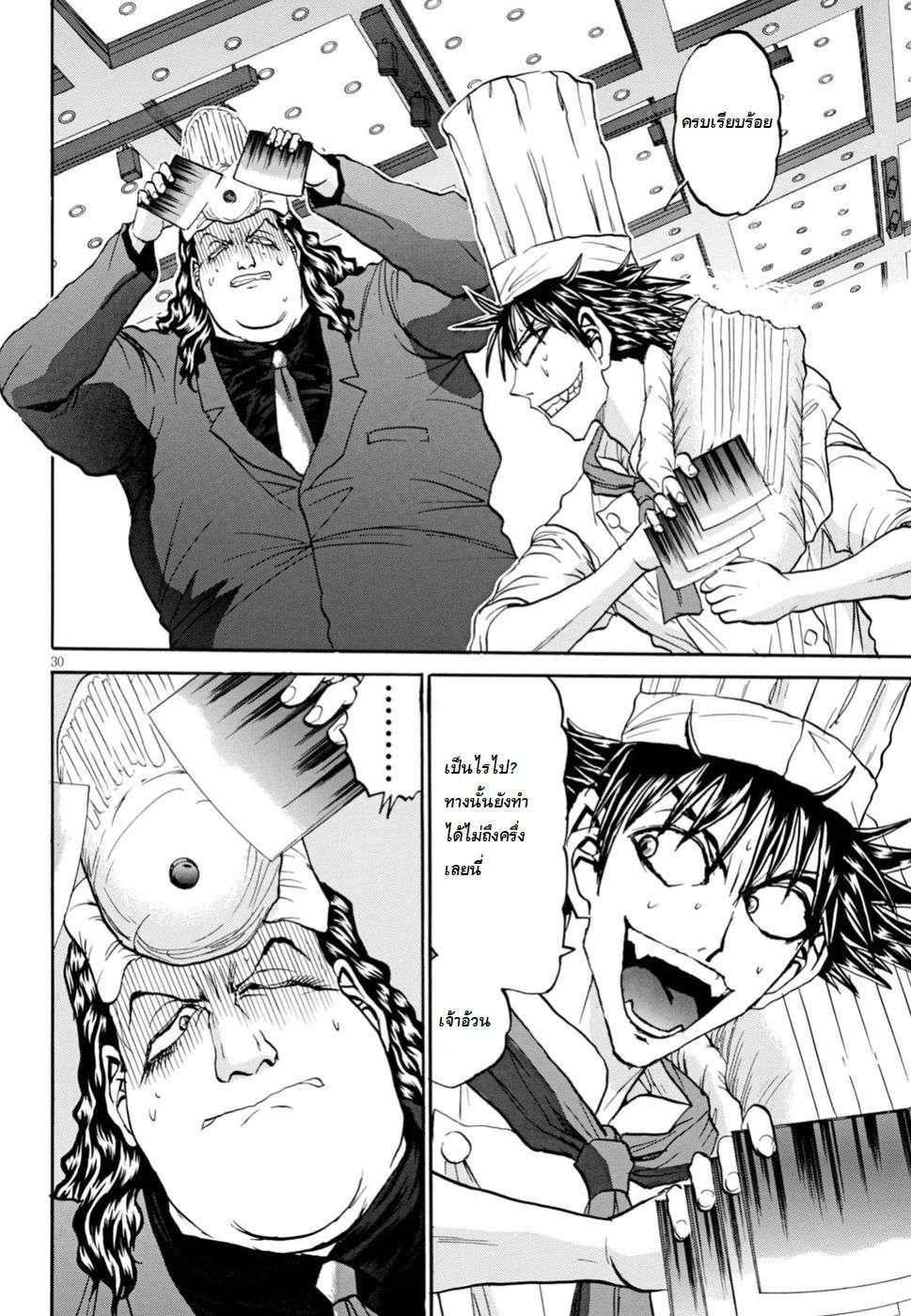 อ่านการ์ตูน Tetsunabe no Jan 2nd!! ตอนที่ 5 หน้าที่ 28