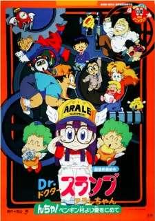 Dr. Slump Movie 07: Arale-chan N-cha! Penguin Mura yori Ai wo Komete's Cover Image