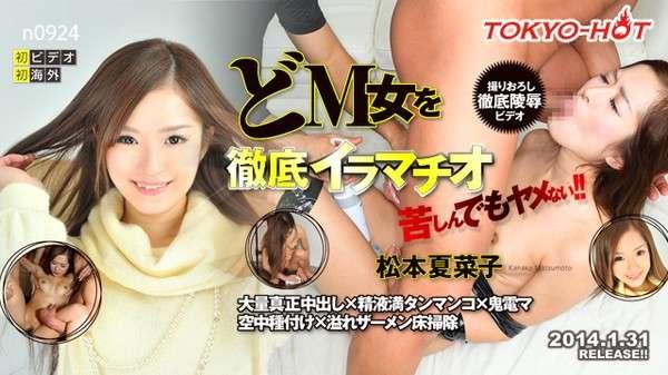 [Tokyo_Hot-n0924] どM女を徹底イラマチオ / 松本夏菜子