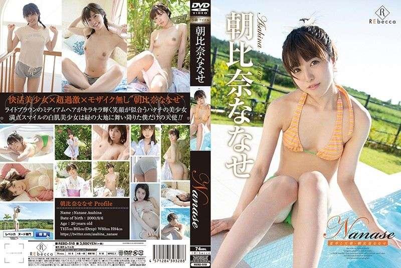 [REBD-518] Nanase, Summer Grass And Angels – Nanase Asahina
