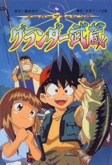 Super Fishing Grander Musashi's Cover Image
