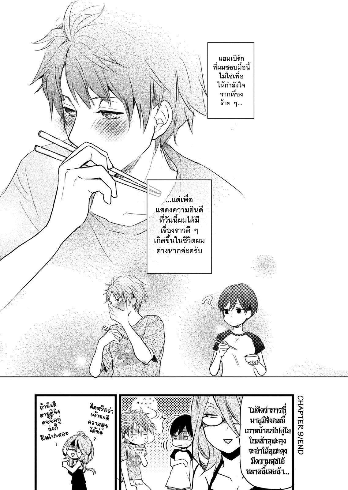 อ่านการ์ตูน Bokura wa Minna Kawaisou ตอนที่ 20 หน้าที่ 23