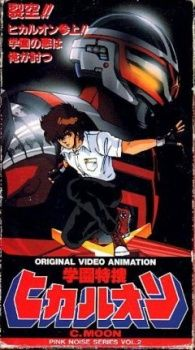 Gakuen Tokusou Hikaruon's Cover Image