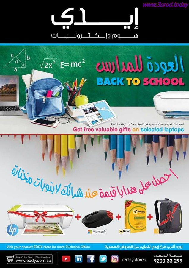عروض ايدي هوم والكترونيات ليوم الخميس 14/9/2017 الموافق 23/12/1438 العودة للمدارس