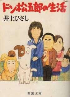 Wagahai wa Inu de Aru: Don Matsugorou no Seikatsu's Cover Image