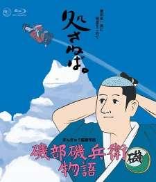 Isobe Isobee Monogatari Jump Festa Special's Cover Image