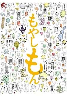 Moyashimon's Cover Image