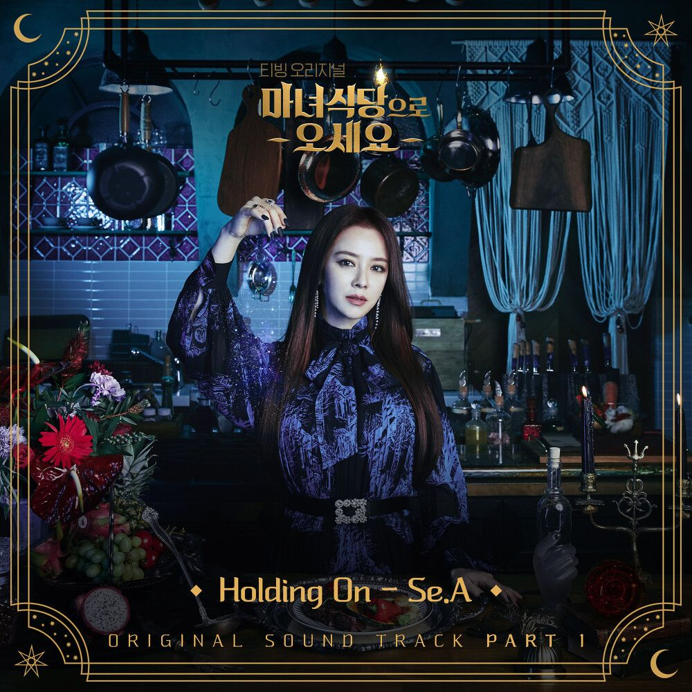Se.A (세아) – Holding On / The Witch's Diner OST Part.1 MP3