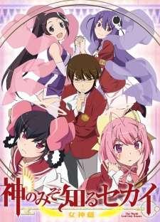 Kami nomi zo Shiru Sekai: Megami-hen's Cover Image
