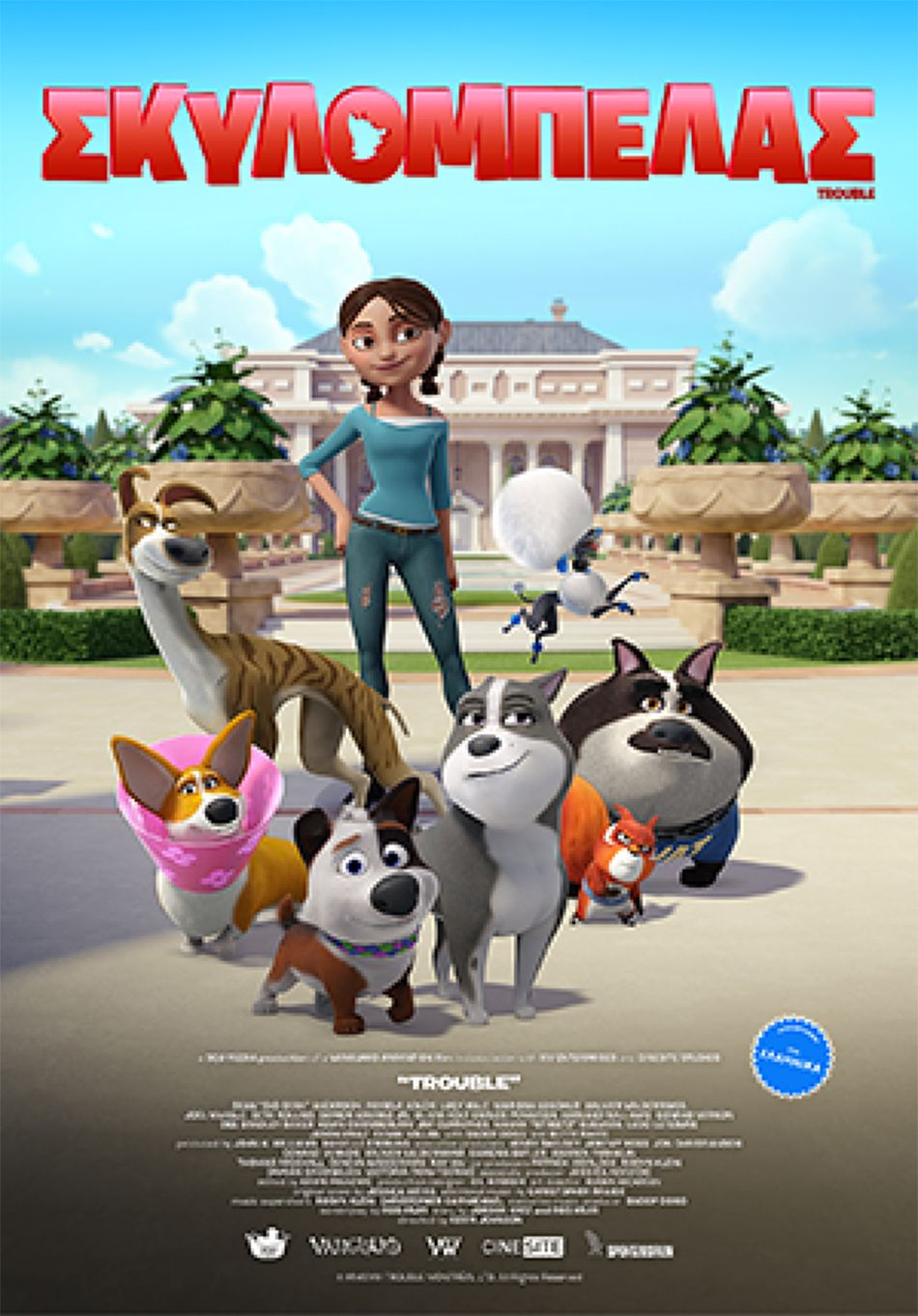 Σκυλομπελάς (Trouble) - Trailer / Τρέιλερ Poster