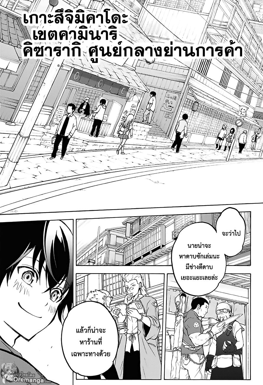 อ่านการ์ตูน Sousei no Onmyouji ตอนที่ 34 หน้าที่ 9