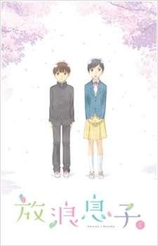 Hourou Musuko Specials's Cover Image