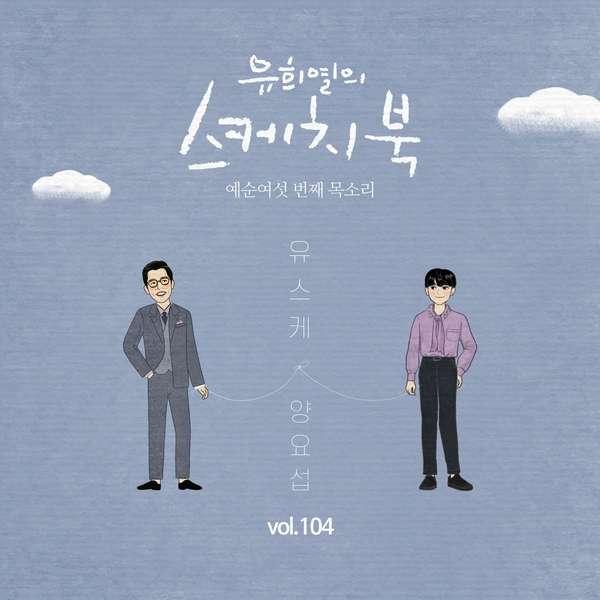 양요섭 (Yang Yoseop) – 매듭 (Ties) MP3