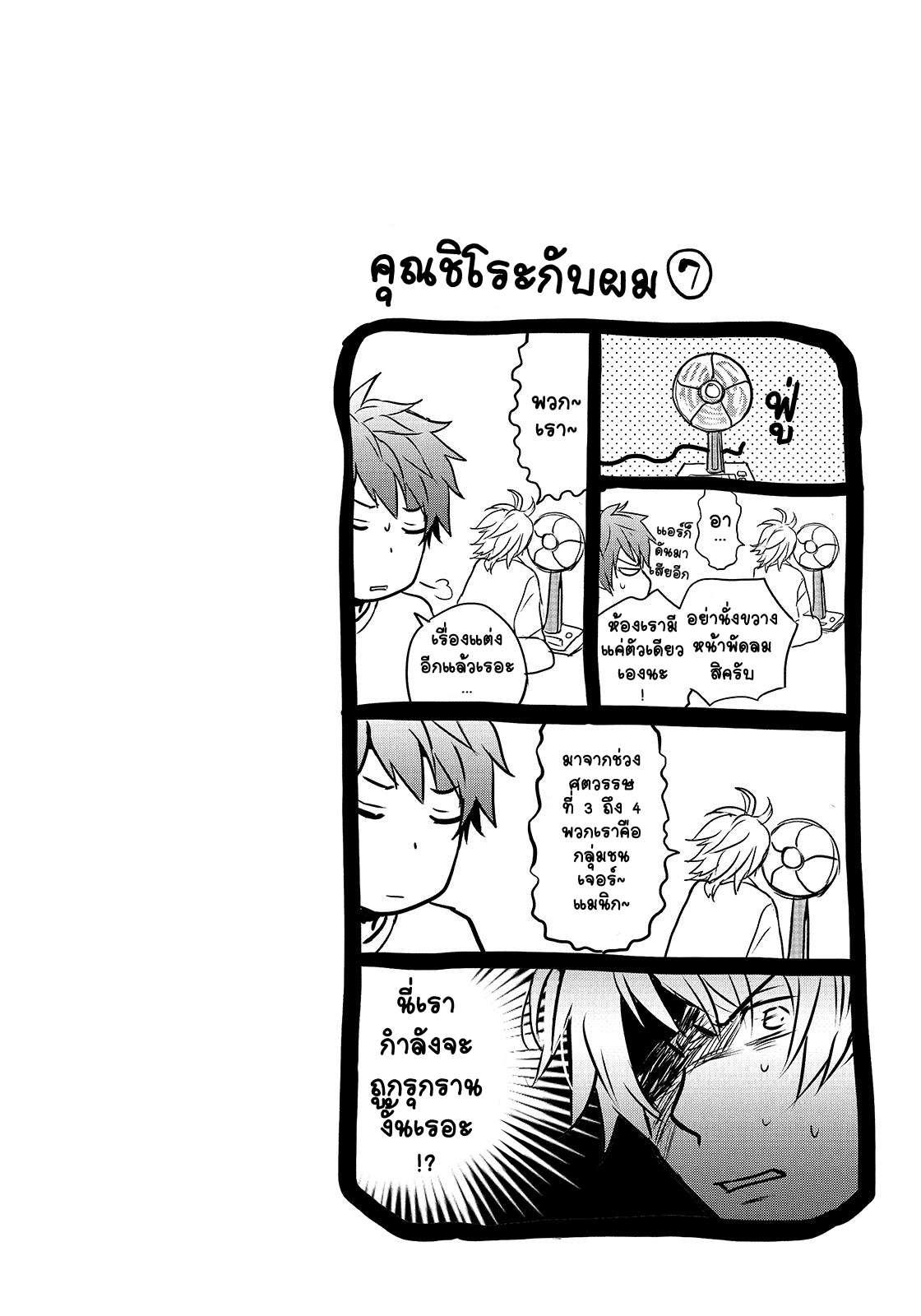 อ่านการ์ตูน Bokura wa Minna Kawaisou ตอนที่ 14 หน้าที่ 18