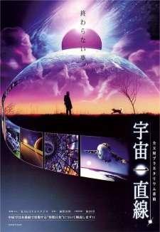 Uchuu Icchokusen's Cover Image