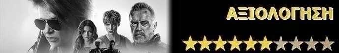 Εξολοθρευτής: Σκοτεινό Πεπρωμένο (Terminator: Dark Fate) Rating
