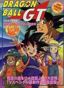 Dragon Ball GT: Goku Gaiden! Yuuki no Akashi wa Suushinchuu's Cover Image