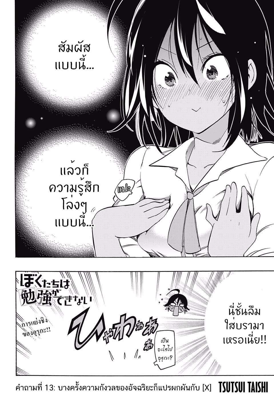 อ่านการ์ตูน Bokutachi wa Benkyou ga Dekinai ตอนที่ 13 หน้าที่ 2