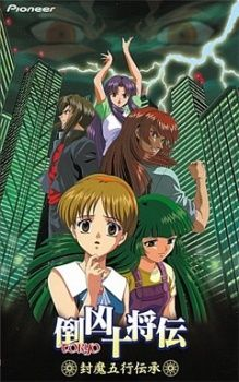 Tokyo Juushouden: Fuuma Gogyou Denshou's Cover Image
