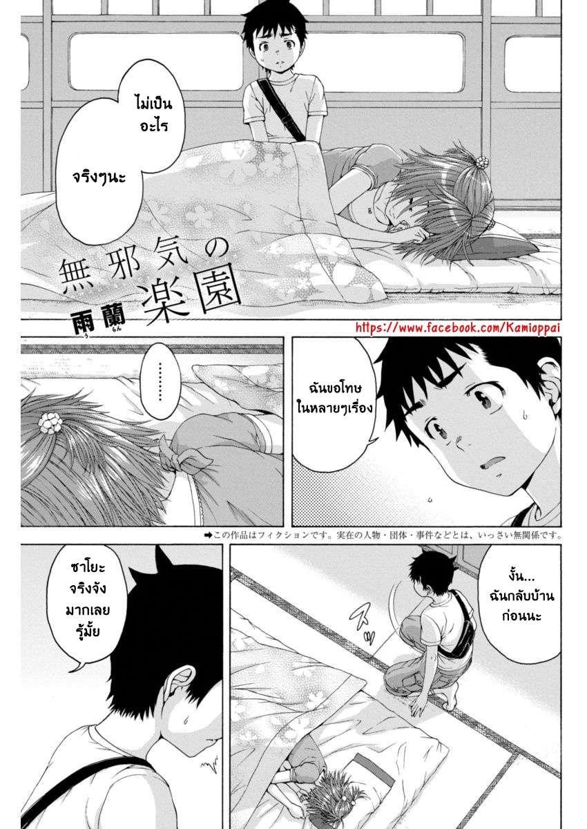อ่านการ์ตูน Mujaki no Rakuen ตอนที่ 66 หน้าที่ 1