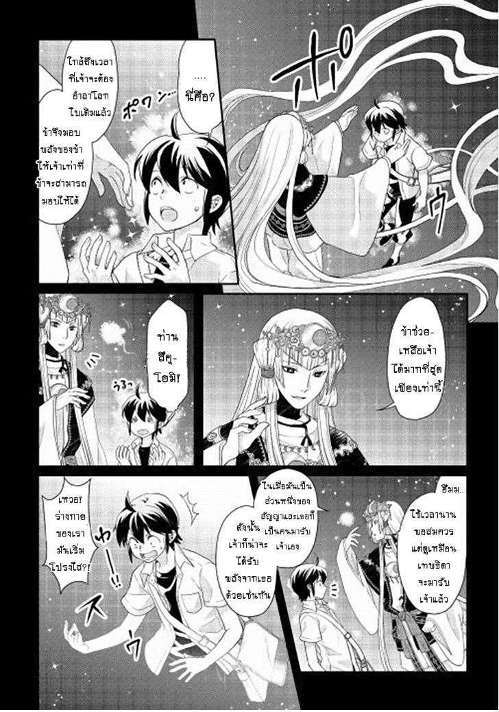 อ่านการ์ตูน Tsuki ga Michibiku Isekai Douchuu ตอนที่ 1 หน้าที่ 13