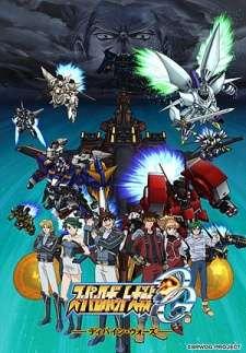 Super Robot Taisen OG: Divine Wars's Cover Image