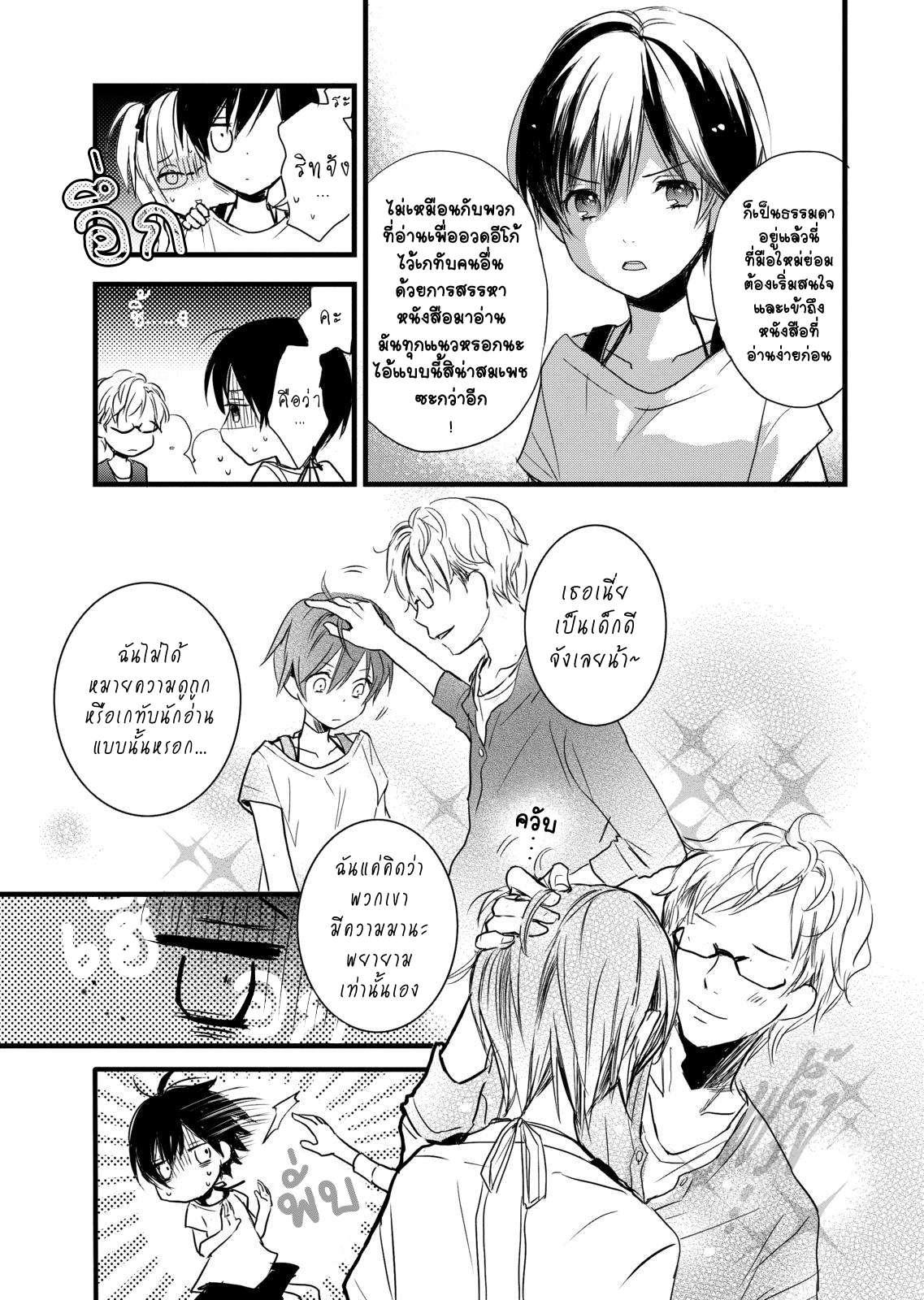 อ่านการ์ตูน Bokura wa Minna Kawaisou ตอนที่ 27 หน้าที่ 7