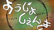 Youjo Shenki's Cover Image